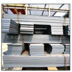 供应天津化建钢联钢铁长期供应优质翼缘板