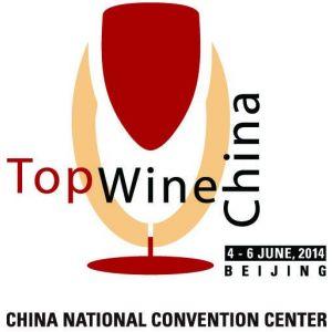 供应TopWine China 2014 第五届中国国际葡萄酒博览会