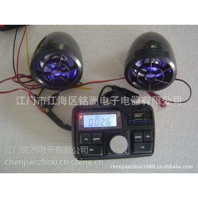 供应摩托车音响 摩托音响 电动车音响 电瓶车音箱防盗器音响带MP3