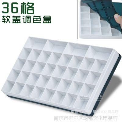 36格软盖方型调色盒 颜料盒 调色盘 防色漏水粉盒 美术用品