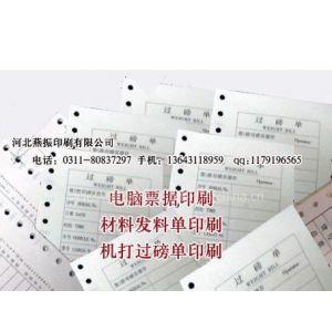 供应山西阳泉票据印刷专业印刷电脑票据机打凭证过磅单银联签购POS单