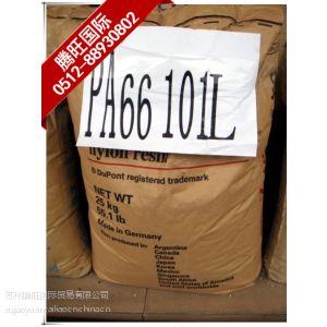 供应台湾南亚加纤阻燃PA66 6410G5,玻纤增强25尼龙PA66