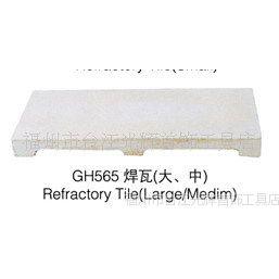 供应光辉首饰器材 小焊瓦 焊瓦(大,中)耐火砖