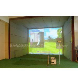 供应供应室内模拟高尔夫、高尔夫练习器具