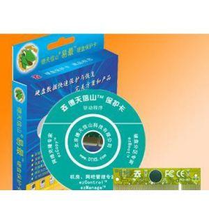 德天信山电脑保护卡家庭版(硬盘保护卡)