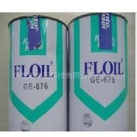 供应关东化成GE-676,FG-60H,FG-80H通电油脂