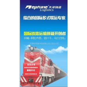 供应后贝加尔946801国际货运代理铁路运输俄罗斯物流专线