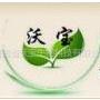 【沃宝生物】应用最多的有机肥生产方法 有机肥发酵-13939253735