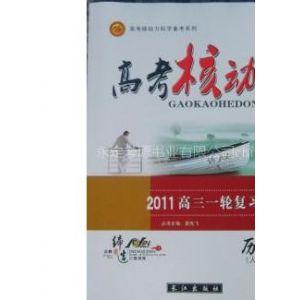 供应2011高考核动力科学备考系列