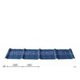 供应YX15-225-90型FRP玻璃钢采光板(透明彩钢瓦)