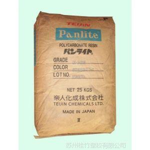 供应PC/日本帝人/LS-1250SG BK/高光/高耐冲标准产品