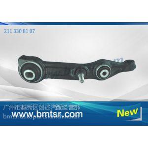 供应优质适用于奔驰W211配件 前控制臂/左摆臂/下悬挂臂
