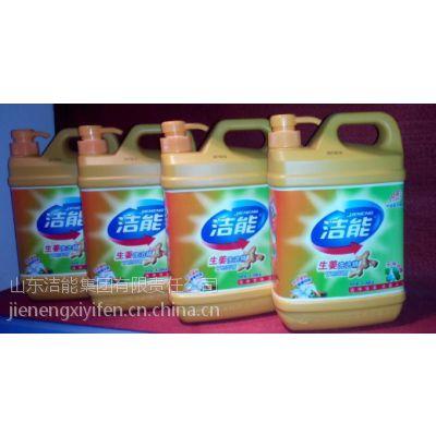 供应 洗洁精 洁能生姜洗洁精 去油 去污 杀菌 不伤手,品质同立白、雕牌