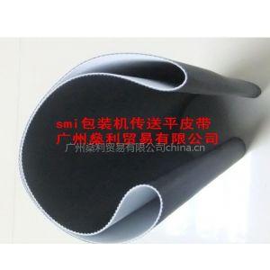 供应意大利smi包装机 传送平皮带 MF500335 MF500332