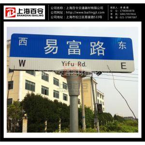 供应上海第四代 路 指示牌 道路标识牌