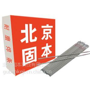 供应北京固本牌md501堆焊焊条