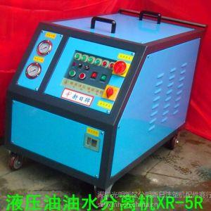 供应润滑油油水分离机XR-5R
