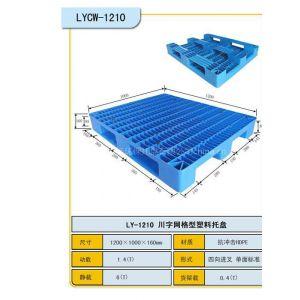 供应福州塑料托盘厂家 出口托盘 优质福州叉车板垫仓板