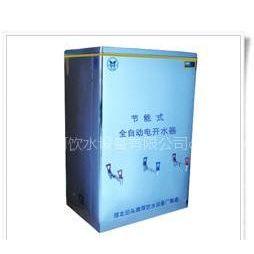 供应全自动电热开水器300L
