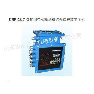 供应KHP128K矿用带式输送机综合保护控制装置