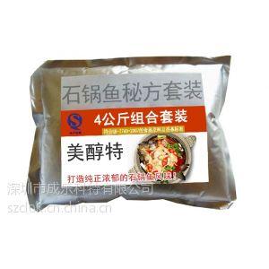 供应石锅鱼秘方调料/石锅鱼香料/石锅鱼配料