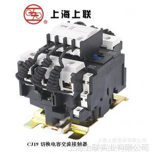 供应上海人民上联、厂家直销供应CJ19切换电容交流接触器、低压电器
