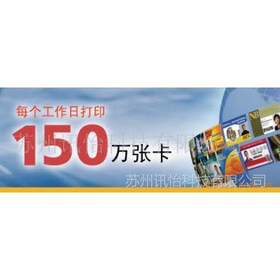 厂家直销苏州ZEBRA-P720证卡打印机