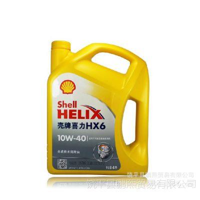 壳牌 黄壳hx6 黄喜力机油 半合成10W- 40 4L SN汽车润滑油 正品