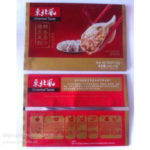 供应曲阜市水饺/面条塑料包装袋定做/金霖塑料袋包装袋制品厂