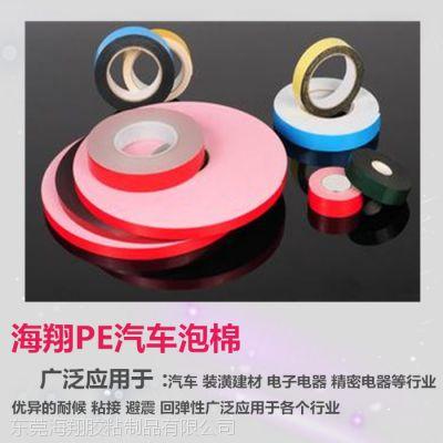 供应供应PE汽车泡棉双面胶,超强的粘着力,防水耐溶PE泡棉胶带 PE海棉双面胶批发