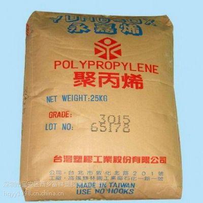 供应薄膜级PP 台湾台塑2080 成衣包装用