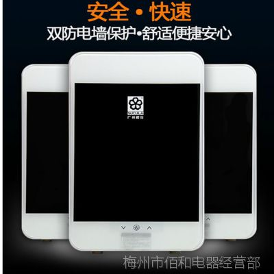 厂家批发 广州樱花牌 即热式电热水器 速热电热水器