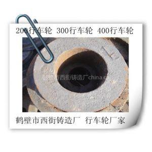 供应300行车轮,行车轮专业铸造厂,行车轮生产
