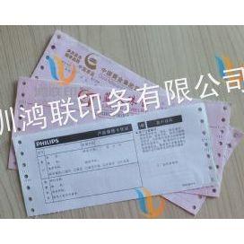 供应广东深圳电脑表格票据,产品保修卡印刷批发,价格便宜质量好