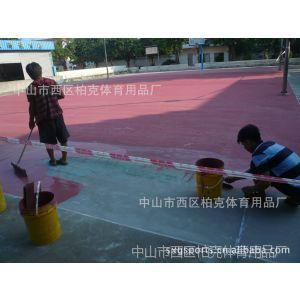 供应广东丙烯酸地坪漆 阳江健身广场彩色篮球场丙烯酸材料
