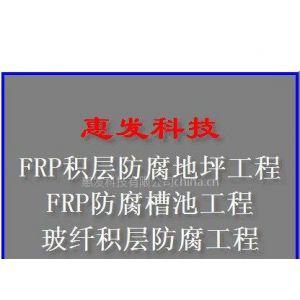 供应FRP积层防腐地坪