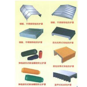 供应优质机床护罩机床防护罩价格/机床护罩定型标准