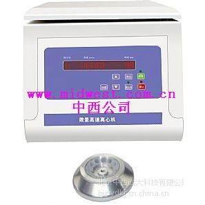 中西供应微量高速离心机(LED显示屏) 型号:CS11PF/TG13-W库号:M398078