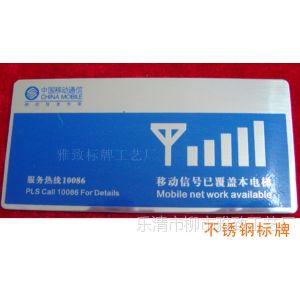 供应专业制作设备铭牌金属铭牌铝拉丝标牌制作台州乐清柳市