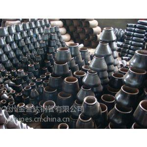 供应异径管,大小头,碳钢异径管,碳钢大小头,合金异径管,合金大小头