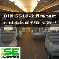 DIN5510-2防火测试 DIN5510-2