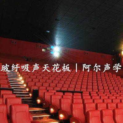 供应电影院防火玻纤吸声天花板(阿尔声学)
