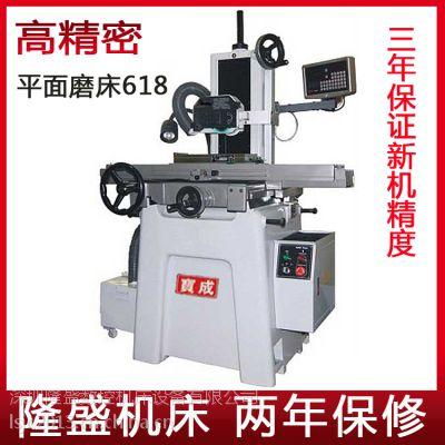 供应鑫宝成618S厂家直销台湾精密平面磨床 三年保证新机精度