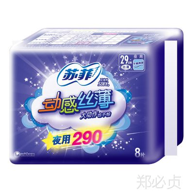 苏菲卫生巾批发 超熟睡 动感丝薄 干爽网面 夜用 洁翼型8片 290mm