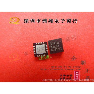 优势: NRF24L01P 2.4G无线通信芯片 QFN-20封装