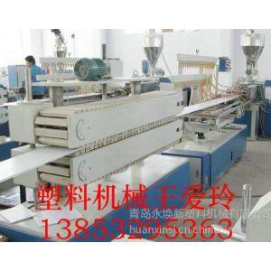 供应塑钢/塑料扣板机器