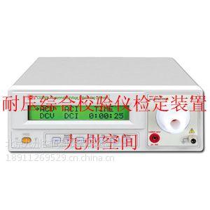 供应耐压综合校验仪检定装置