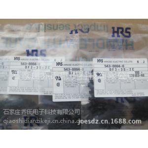 供应供应HRS广濑连接器DF3-3S-2C特价现货 乔氏电子
