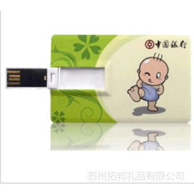 正品U盘厂家 卡片U盘 广告礼品名片U盘 定制 LOGO 双面彩印