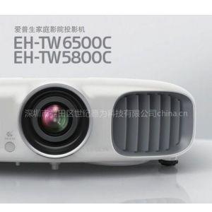 供应EPSON EH-TW6500C/TW5800C3D影院体验深圳爱普生投影机83685830